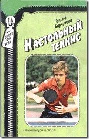 настольный теннис барчукова