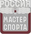 znak master sporta russia