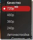 HD качество
